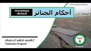 Ahkamul Janaiz (Part 4) أحكام الجنائز - Niyaf Bin Khalid