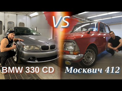 Москвич 412 - SLEEPER против BMW 330CD. Заключили пари! Сумасшедшая ЗАРУБА!