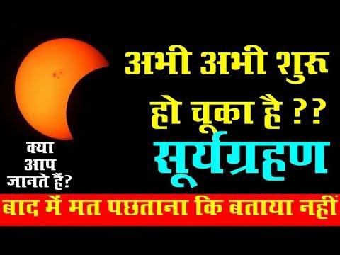 अभी अभी पता चला सूर्यग्रहण 4 जनवरी को है surya grahan 2019 january 6 in india timing chandra grahan