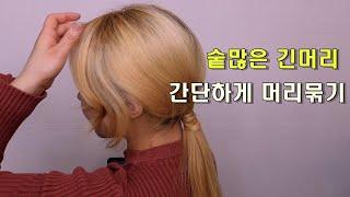 숱많은 머리 이쁘게 묶기 꿀팁! / 숱부자 셀프헤어스타…