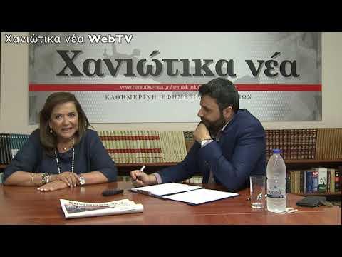 Ντόρα Μπακογιάννη - Υποψήφια Βουλευτής Χανίων Ν.Δ.