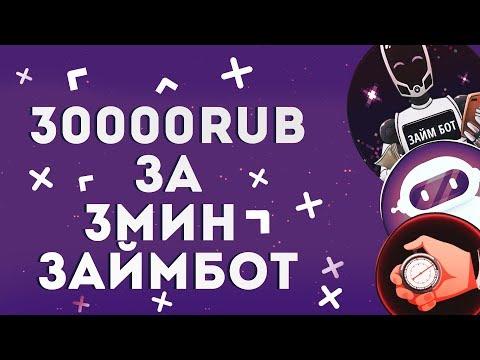 30000 RUB ЗА 3 МИНУТЫ | ЗАЙМБОТ В ВК | МОШЕННИКИ В ИНТЕРНЕТЕ !!