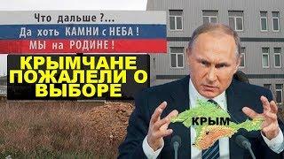 Крым пожалел о приходе русского мира