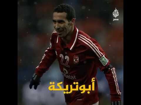 أبوتريكة يتضامن مع اللاعب الألماني مسعود أوزيل في موقفه الرافض لانتهاكات الصين ضد مسلمي الإيغور  - نشر قبل 2 ساعة
