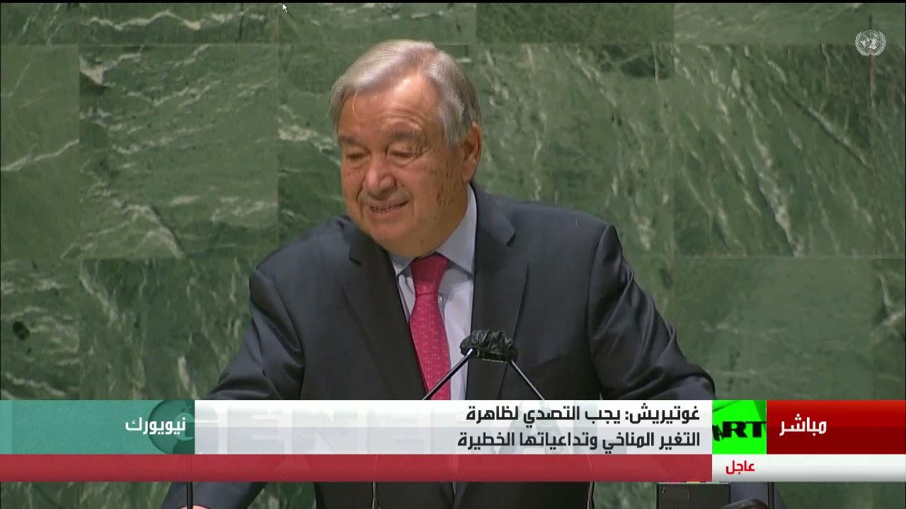 كلمة الأمين العام للأمم المتحدة أنطونيو غوتيريش في افتتاح أعمال الدورة الـ76 للجمعية العام