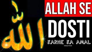 Allah Se Dosti Karne Ka Amal || Friendship With Almighty Allah || Wali Allah Banne Ka Amal