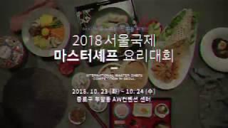 2018서울마스터셰프요리대회 Tvcf