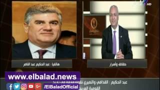عبدالحكيم عبدالناصر: ثورة «الفاتح» نقطة فارقة في تاريخ العرب