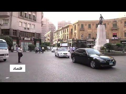 البنك المركزي المصري يقرر تخفيض سعري عائد الإيداع والإقراض  - 15:54-2019 / 10 / 3