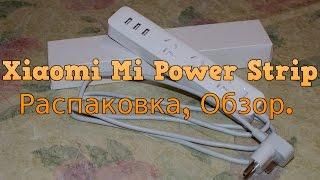 Xiaomi Mi Power Strip - Распаковка, Обзор.