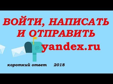 Как пользоваться яндекс почтой