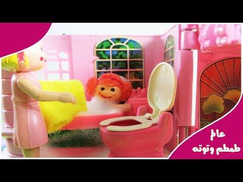 Baby Doll Bathtime ! Baby Doli and Bath toys baby doll play