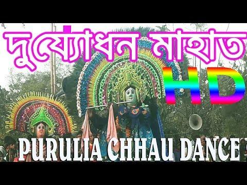 purulia chhou nach by durjodhan mahato HD