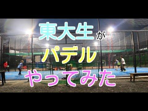 【テニスプレーヤー必見】東大生がパデルやってみた!