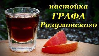 Рецепт настойки графа Разумовского