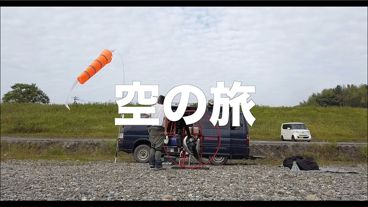 【空の旅#96】「トラブルが2つ続いたらどうする?」空撮・多胡光純 仁淀川_Kochi aerial
