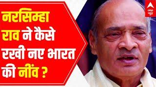 Know how did P. V. Narasimha Rao lay the foundation of new India