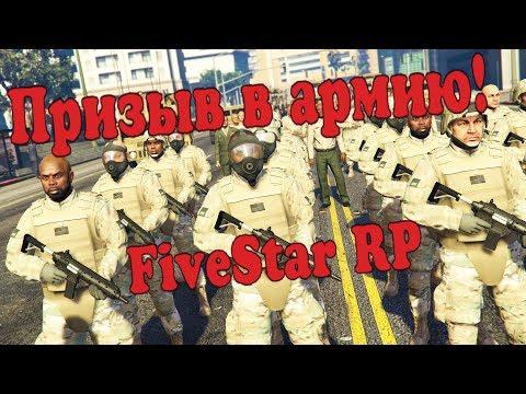 FiveStar RP- Призыв в Армию (GTA 5 RP)