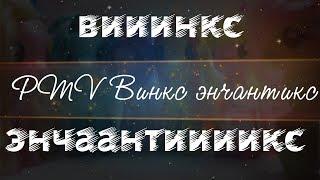Pmv винкс энчантикс