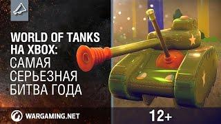 World of Tanks XboX: игрушечные танки!