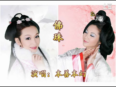 佛珠 - 本善本幻 Fo Zhu / Buddhist Prayer Bead - Benshan Benhuan (Mandarin Song) HD