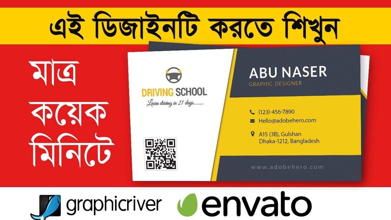 Bangla Business Card Design Tutorial   গ্রাফিক রিভার এর জন্যে বিজনেস কার্ড ডিজাইন করুন | Abu Naser