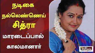 நடிகை 'நல்லெண்ணெய்' சித்ரா மாரடைப்பால் காலமானார் | Actress Chitra | Passes away