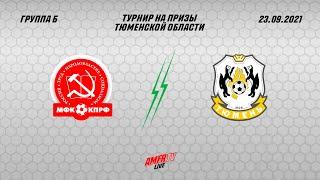 Группа Б. КПРФ (Москва) - «Тюмень»