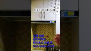 김해 내동 홍익아파트 렌지후드 교체