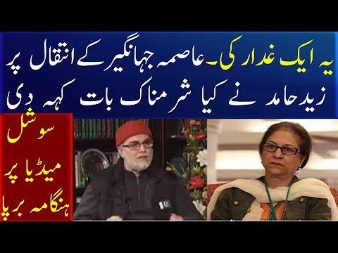 Zaid Hamid Response On Asma Jahangir Death at tweet
