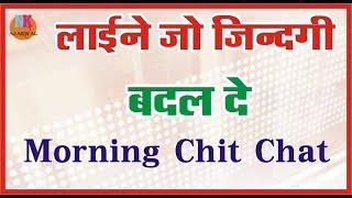 Morning Chit Chat  दिल को छू लेने वाले Quotes..लाइने जो जिन्दगी बदल दे
