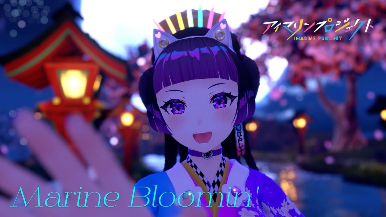 【アイマリン】Marine Bloomin' / 歌ってみた Cover by 江戸レナ EdoLena#アイマリンVTuberうたつなぎ