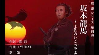 燧 龍シリーズ第4弾シングルCD「つのしま情話」の中の、カップリングソ...