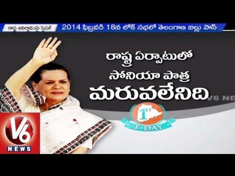 Telangana Formation Day l Sonia Gandhi Active...