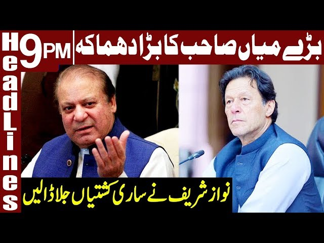 Nawaz rejects govt terms for his travel abroad | Headlines & Bulletin 9 PM | 13 November 2019