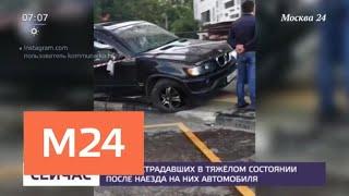 Смотреть видео Три человека пострадали в ДТП в Коммунарке - Москва 24 онлайн