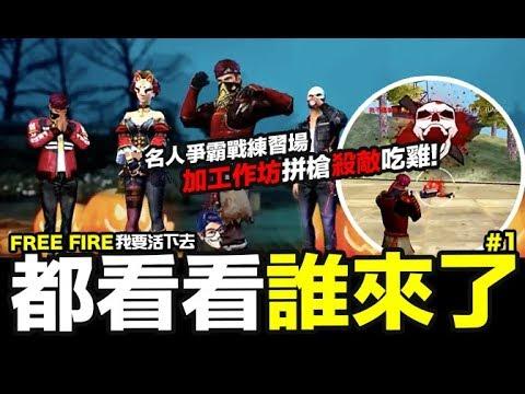 Free Fire (我要活下去 ) 都看看是誰來了 拿鐵隊練習拼槍 殺出加工作坊 手遊吃雞【我不喝拿鐵 遊戲實況】 - YouTube