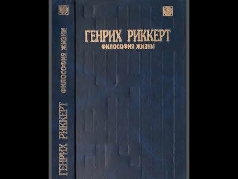 Риккерт, Генрих.Введение в трансцендентальную философию. 3.Суждение и его предмет