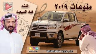 منوعات مختاره 2019  اداء فهد المسيعيد هديه للجمهور العزيز