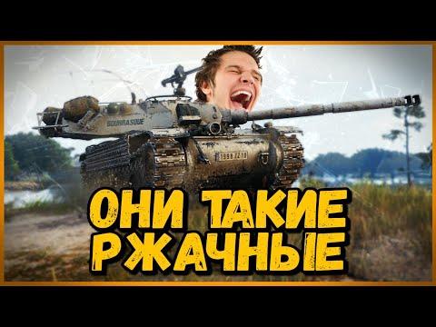САМЫЕ ПОЗИТИВНЫЕ РЕБЯТА - ОНИ ЗАСТАВЯТ ВАС СМЕЯТЬСЯ - НЕ Троллинг в World of Tanks