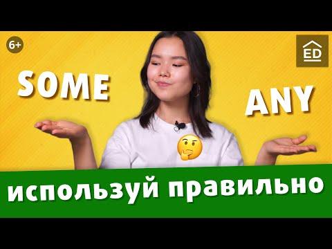 SOME, ANY: простое объяснение, чтобы выучить раз и навсегда | EnglishDom