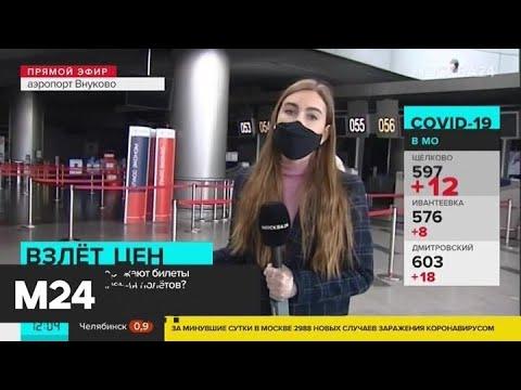 Насколько подорожают билеты после возобновления полетов? - Москва 24