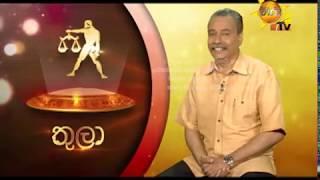 Hiru TV Tharu Walalla | 2018-04-25