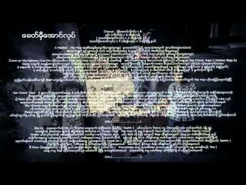 Myanmar HipHop New Song