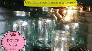 видео Как стерилизовать банки в духовке и микроволновке