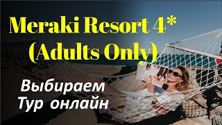 Meraki Resort 4 Adults Only Египет цена на двоих Тур онлайн Хургада