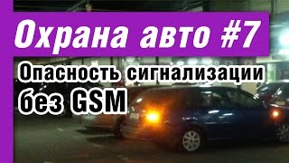 Опасность автосигнализации без GSM модуля – сигнализация сработала, владелец в неведении(Любой владелец автомобиля хочет быть оповещен о срабатывании охранной системы автомобиля как можно быстре..., 2015-04-01T11:39:14.000Z)