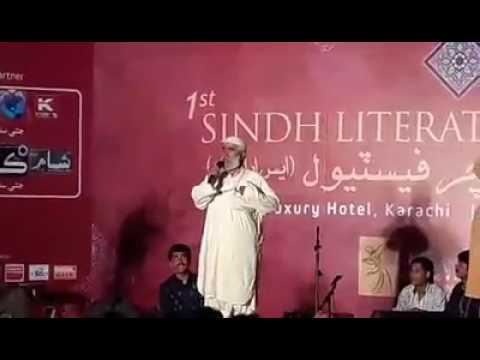 Wah wah sindhi poetry politicians