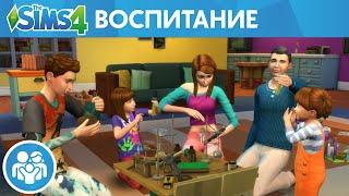 Официальный трейлер игрового процесса «The Sims 4 Родители»