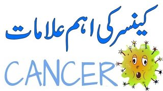 Early Signs Of Cancer in Urdu By Dr Naveed
